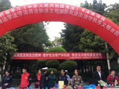 """""""深入学习宣传《中华人民共和国宪法修正案》 维护宪法尊严和权威""""集中宣传活动"""
