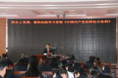 隆阳法院集中学习《中国共产党纪律处分条例》