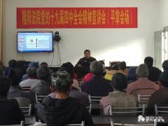 隆阳法院党的十九届四中全会精神宣讲 走进杨柳乡平掌村