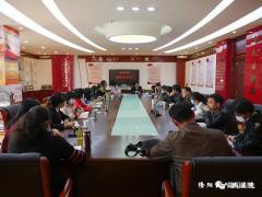 交流审判经验,助力审判质效提升 ——隆阳区法院召开2020年度第一次民商事专业法官会议