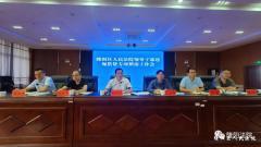 隆阳法院召开领导干部违规借贷问题专项整治工作会