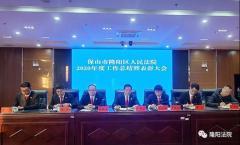 隆阳法院召开2020年度总结暨表彰大会