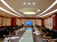 【教育整顿】隆阳法院召开政法队伍教育整顿领导小组会议