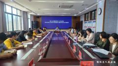隆阳法院传达学习全市法院院长座谈会会议精神