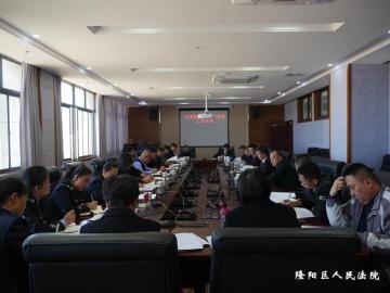 隆阳区政法部门 2018年第四次联...