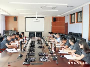 隆阳区人民法院党组班子召开巡察...