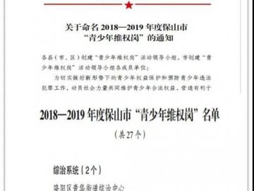 隆阳法院被共青团保山市委命名为...