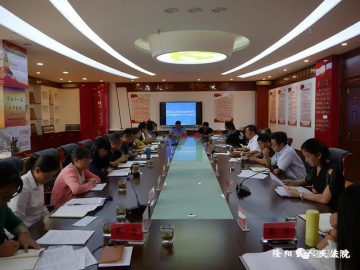 隆阳法院召开2020年第七次党组理...