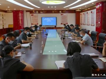 【教育整顿】隆阳法院召开政法队...